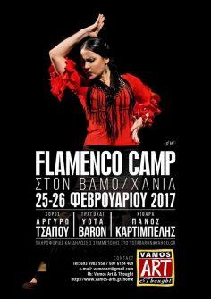 Flamenco Camp, στον Βαμο, Χανιά, 25-26 Φεβρουαρίου 2017